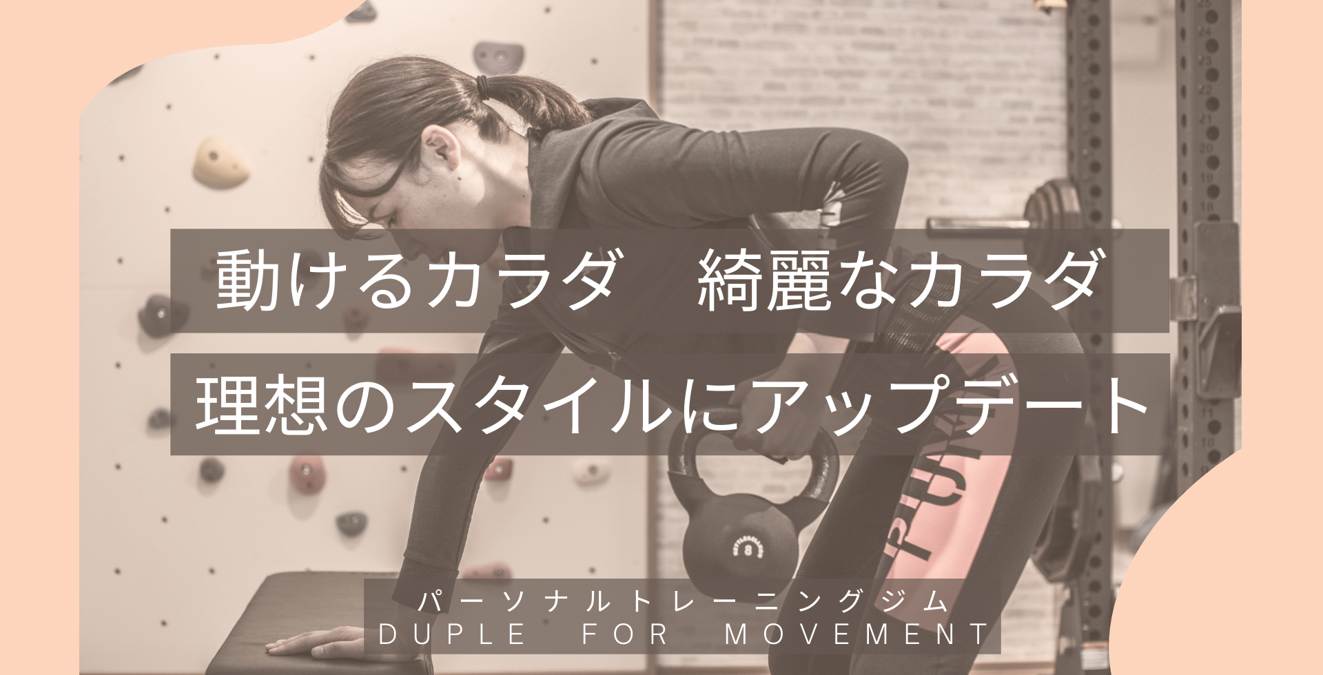 duple FOR MOVEMENT (1)
